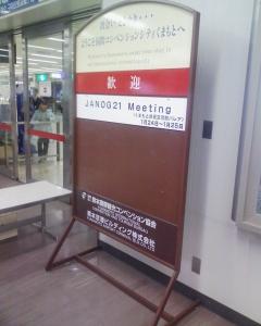 熊本空港にて